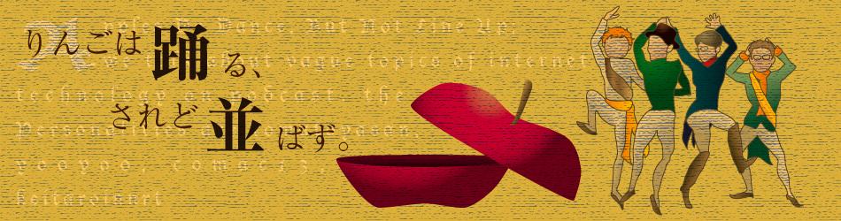 りんごは踊る、されど並ばず。