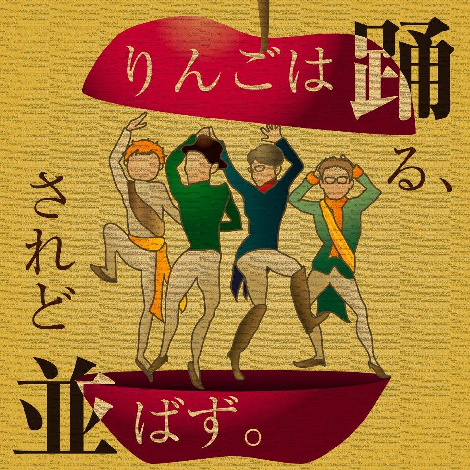55回~今年のモヤモヤは今年のうちに2014冬 ~りんごは踊る、されど並ばず。 #narabazu